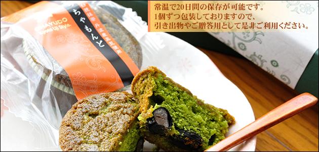 カップケーキ【まっちゃもんど】